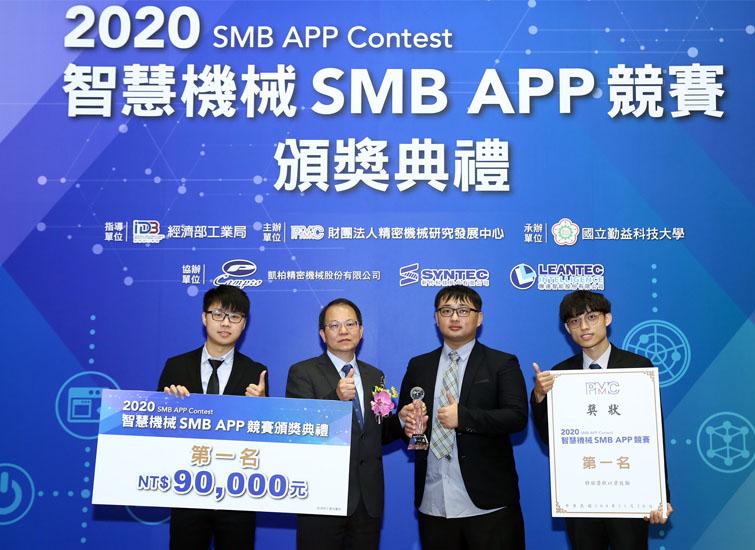 首屆「2020智慧機械SMB APP競賽」結果出爐